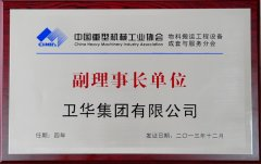 "Weihua was Second Time Elected as"" Vice Chairman of China H"