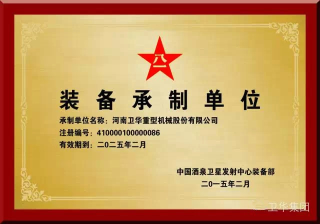 Designated Supplier-Lifting Equipment Manufacturing