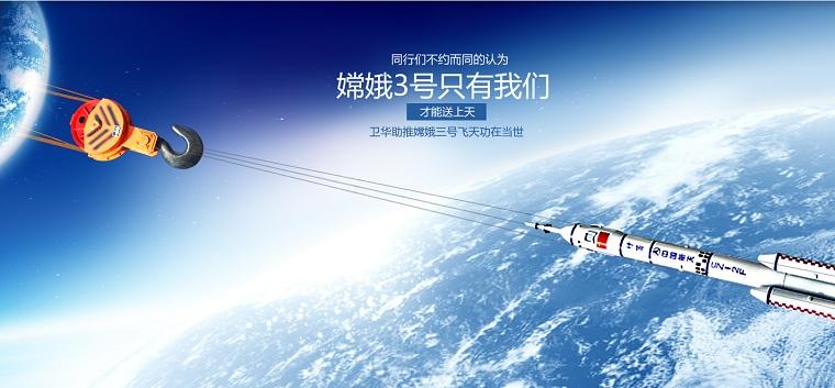 Weihua Cranes - Aerospace Engineering