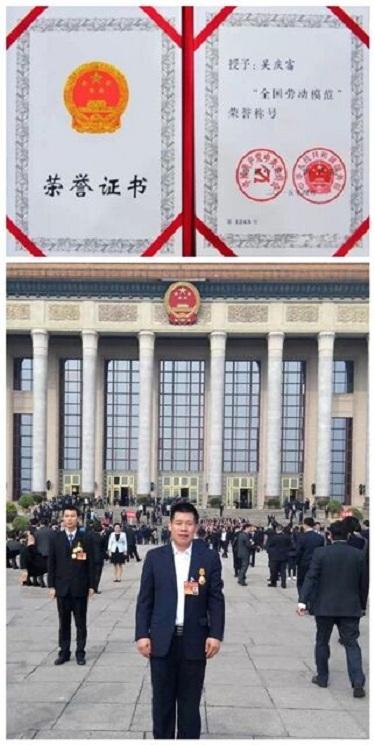 Weihua Cranes Worker Honored National Model worker